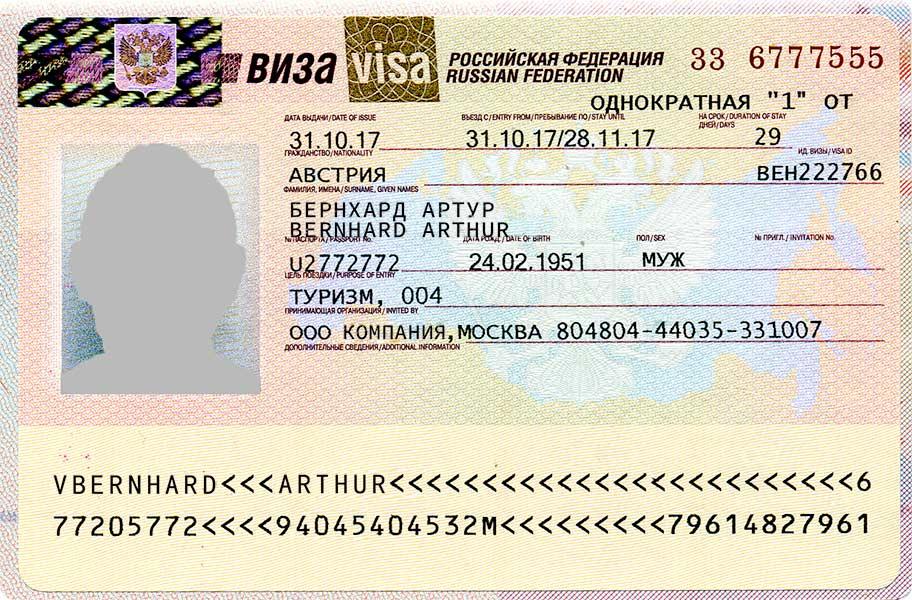 семейная виза в россию для иностранцев